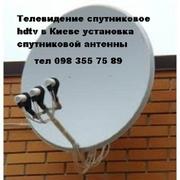 Спутниковая антенна цена в Киеве установка спутникового телевидения