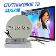 Харьков спутниковые антенны - продажа,  установка,  подключение,  ремонт
