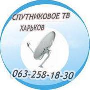 Установка тарелок спутникового телевидения в Харькове