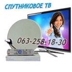 Спутниковые антенны в Киеве продажа установка настройка подключение