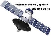 Ремонт обслуживание установка спутникового телевидения в Днепре