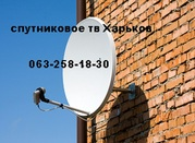 Спутниковая антенна купить с установкой в Харькове