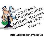 ТВ спутниковое на телевизор Харьков
