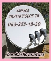 Спутниковое тв купить Харьков